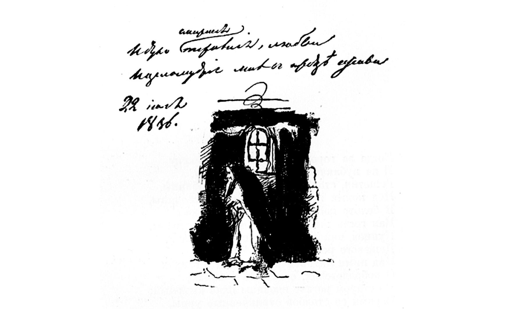 Великопостный Пушкин